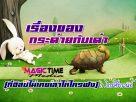เรื่องของกระต่ายกับเต่า (ที่อีสปไม่เคยเล่าให้ใครฟัง) : ก.ไกรศิรกานท์